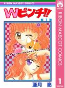 【全1-4セット】Wピンチ!!(りぼんマスコットコミックスDIGITAL)