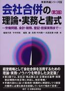 会社合併の理論・実務と書式 労働問題、会計・税務、登記・担保実務まで 第3版
