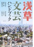 浅草文芸ハンドブック
