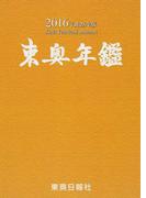 東奥年鑑 Data Yearbook Aomori 2016