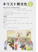 キリスト教文化 2016春 特集東アジアキリスト教史から考える暴力