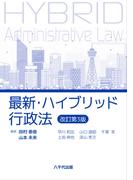 最新・ハイブリッド行政法 改訂第3版
