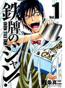 鉄牌のジャン!(近代麻雀コミックス) 4巻セット(近代麻雀コミックス)