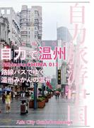 Tabisuru CHINA 013バスに揺られて「自力で温州」(自力旅游中国)