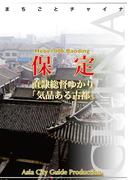 河北省006保定 ~直隷総督ゆかり「気品ある古都」