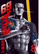69デナシ(8)