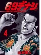 69デナシ(4)