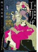 二重人格探偵エリザ 嗤う双面神(双面神:ヤヌス)(ハーパーBOOKS)