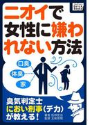 ニオイで女性に嫌われない方法(impress QuickBooks)