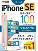 できるポケット  iPhone  SE  基本&活用ワザ  100  ソフトバンク完全対応(できるポケットシリーズ)