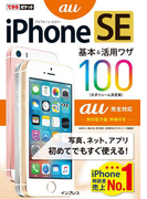 できるポケット  iPhone  SE  基本&活用ワザ  100  au完全対応(できるポケットシリーズ)