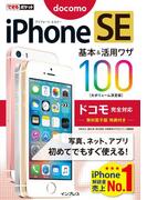 できるポケット  iPhone  SE  基本&活用ワザ  100  ドコモ完全対応(できるポケットシリーズ)