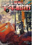 旋舞の千年都市 下(創元SF文庫)