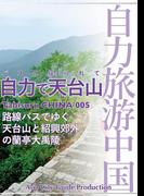 Tabisuru CHINA 005バスに揺られて「自力で天台山」