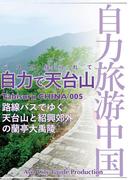 Tabisuru CHINA 005バスに揺られて「自力で天台山」(自力旅游中国)