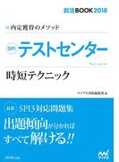 就活BOOK2018 内定獲得のメソッド SPI テストセンター 時短テクニック(就活BOOK2018)