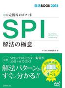 就活BOOK2018 内定獲得のメソッド SPI 解法の極意(就活BOOK2018)