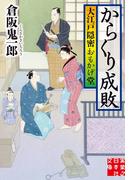 からくり成敗 大江戸隠密おもかげ堂(実業之日本社文庫)