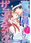 【フルカラー】警備員、ただしサディスティック。(3)(純愛革命G!)