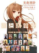 【合本版】狼と香辛料 1~17巻収録(電撃文庫)