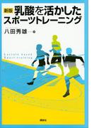 新版 乳酸を活かしたスポーツトレーニング(KSスポーツ医科学書)