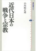 近代日本の戦争と宗教(講談社選書メチエ)