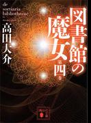図書館の魔女 第四巻(講談社文庫)