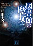 図書館の魔女 第三巻(講談社文庫)