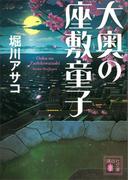 大奥の座敷童子(講談社文庫)