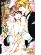 『公爵閣下と屋根裏の花嫁』番外編・『公爵閣下と幸福な花嫁』(イラスト付き)(Cross novels)