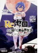 Re:ゼロから始める異世界生活 第三章Truth of Zero3 (MFコミックス)(MFコミックス)