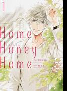 Home,Honey Home 1 (シルフコミックス)(シルフコミックス)