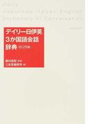 デイリー日伊英3か国語会話辞典 カジュアル版