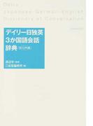 デイリー日独英3か国語会話辞典 カジュアル版