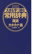 大きな字で読む常用辞典 国語・カタカナ語 (SANSEIDO'S DICTIONARY)