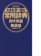大きな字で読む常用辞典 四字熟語・難読語 (SANSEIDO'S DICTIONARY)