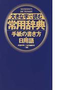 大きな字で読む常用辞典 手紙の書き方・日用語 (SANSEIDO'S DICTIONARY)