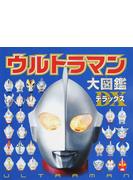 ウルトラマン大図鑑DX