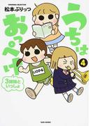 うちはおっぺけ 4 3姉妹といっしょ (SUKUPARA SELECTION)