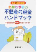 わかりやすい不動産の税金ハンドブック 不動産税制の要点が即座にわかる!! 平成28年度版