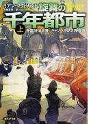 【全1-2セット】旋舞の千年都市(創元SF文庫)