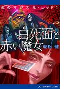 【全1-3セット】虹のマジカル・レッド
