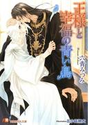 王様と幸福の青い鳥【イラスト入り】(白泉社花丸文庫)