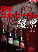 日本コカ・コーラの限界(週刊ダイヤモンド 特集BOOKS)