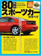 80年代スポーツカーのすべて(すべてシリーズ)