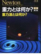 重力とは何か? 重力波とは何か? 増補第2版 (ニュートンムック)