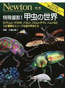 特殊撮影!甲虫の世界 カブトムシ,クワガタ,ゾウムシ,ゴミムシダマシ,ハムシなど142種類のユニークな姿の甲虫たち