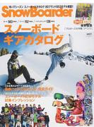 SnowBoarder 2017vol.1 16−17シーズンスノーボードカタログ80ブランド853モデル掲載!!