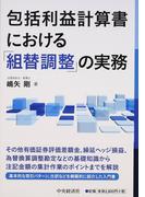 包括利益計算書における「組替調整」の実務