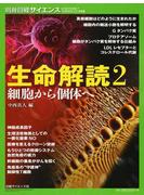 生命解読 2 細胞から個体へ (別冊日経サイエンス)